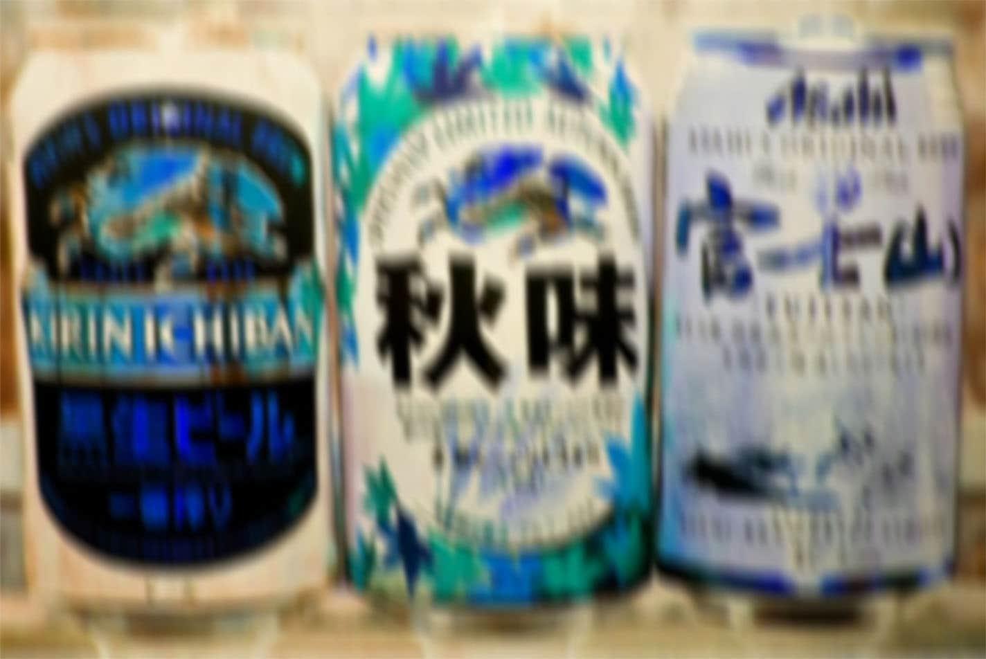 """368-2 - 3 Japanische Bierdosen """"Blue"""""""